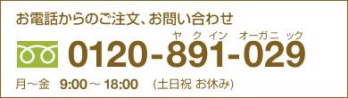 tel:0120-891-029