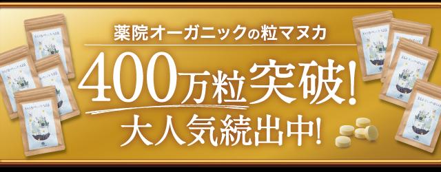 『薬院オーガニックの粒マヌカ』100万粒突破!大人気続出中!