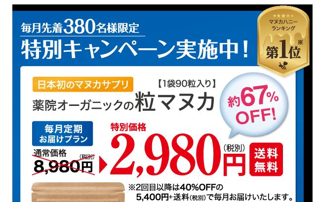 毎月380名様限定の特別キャンペーン実施中!初回限定で約67%OFFの2980円でお届け!