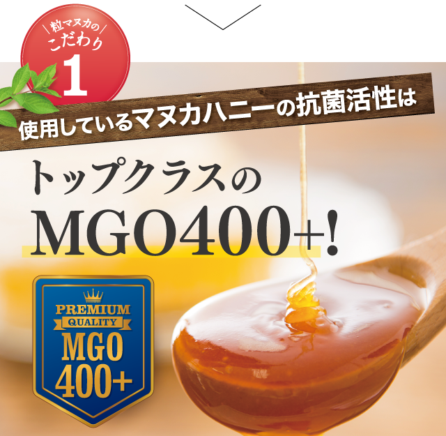 使用しているマヌカハニーの抗菌活性はトップクラスのMGO400+