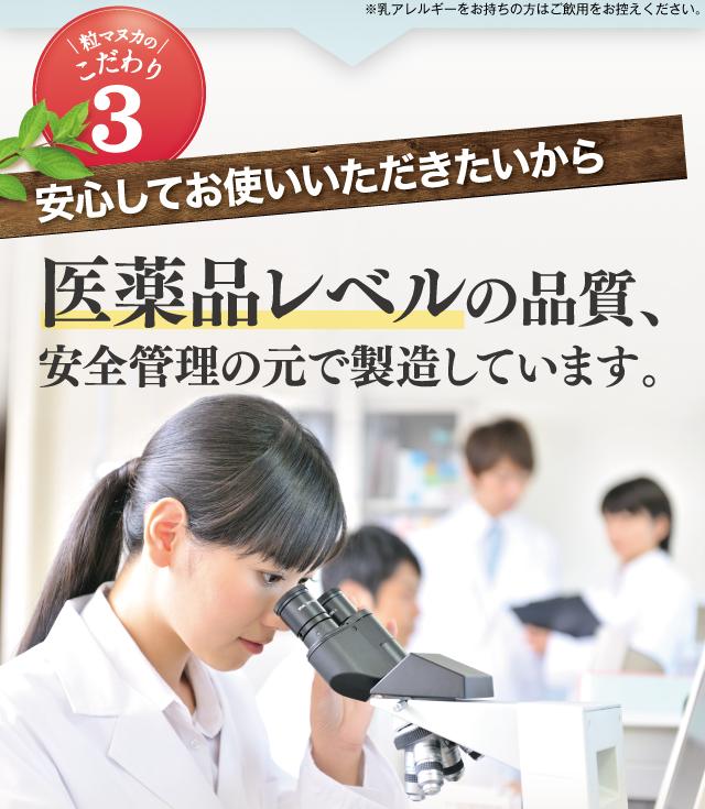 安心してお使いいただきたいから、医薬品レベルの品質、安全管理の元でソイ蔵しています。