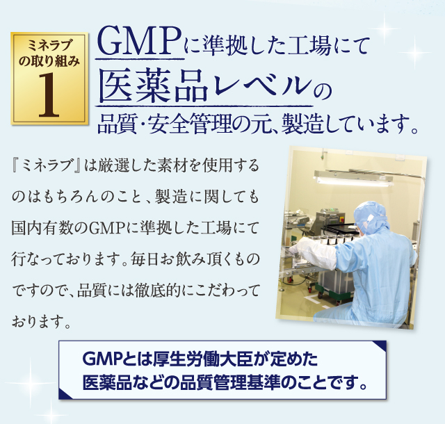 GMPに準拠した工場にて医薬品レベルの品質・安全管理の元、製造しています。