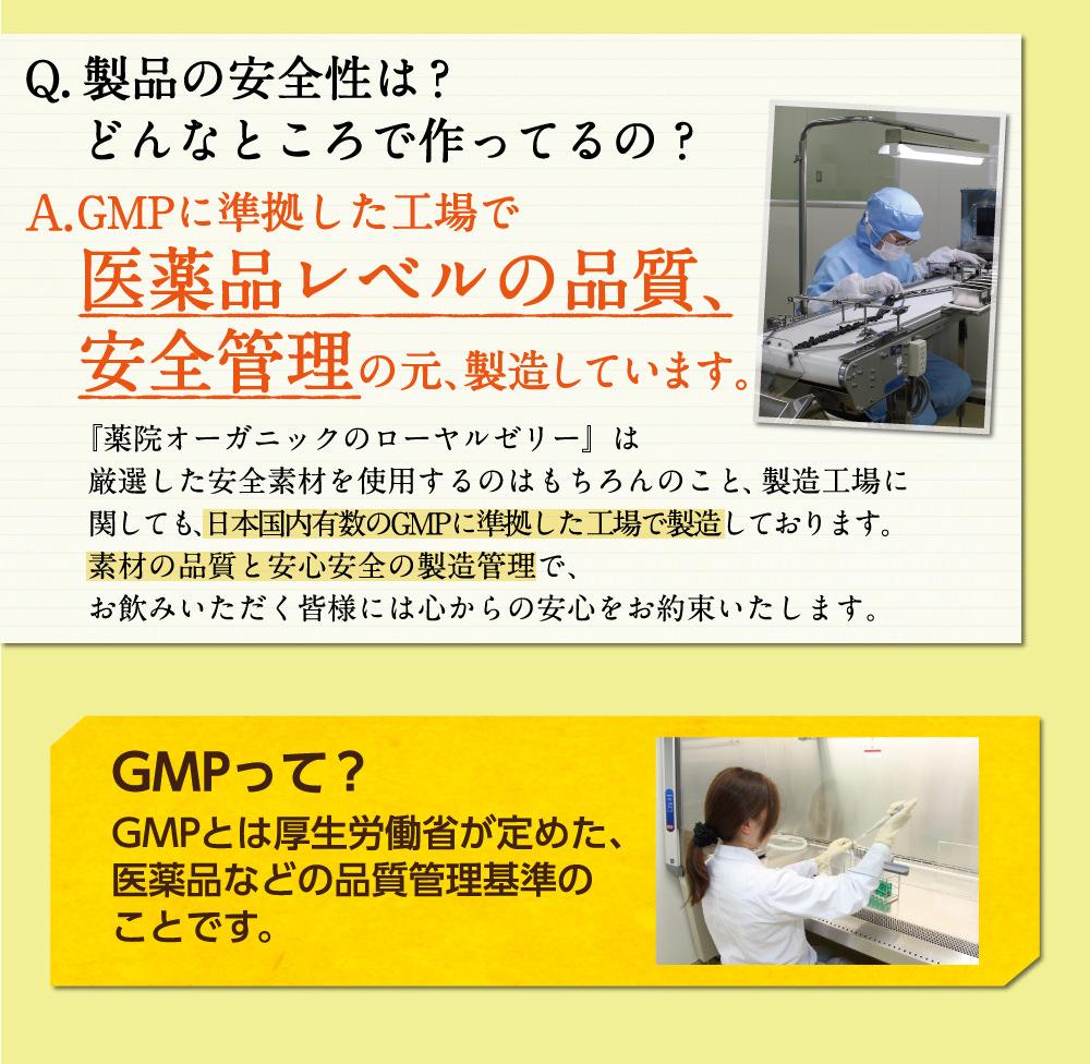 Q,製品の安全性は?どんなところで作っているの?A,GMP認定工場で医薬品レベルの品質、安全管理の元、製造しています。