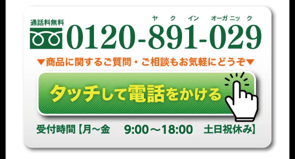 商品に関するご質問やご相談は「0120-891-029」(通話料無料)までお気軽のどうぞ。受付時間は「月~金 9:00~18:00(土日祝休み)」(こちらをクリックすれば発信することができます。)