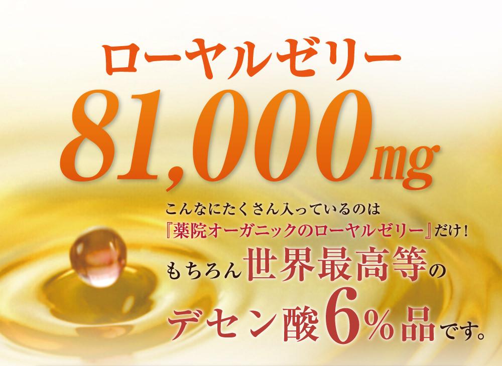 《ローヤルゼリー81,000mg配合》こんなにたくさん入っているのは、『薬院オーガニックのローヤルゼリー』だけ!もちろん世界最高等のデセン酸6%品です。