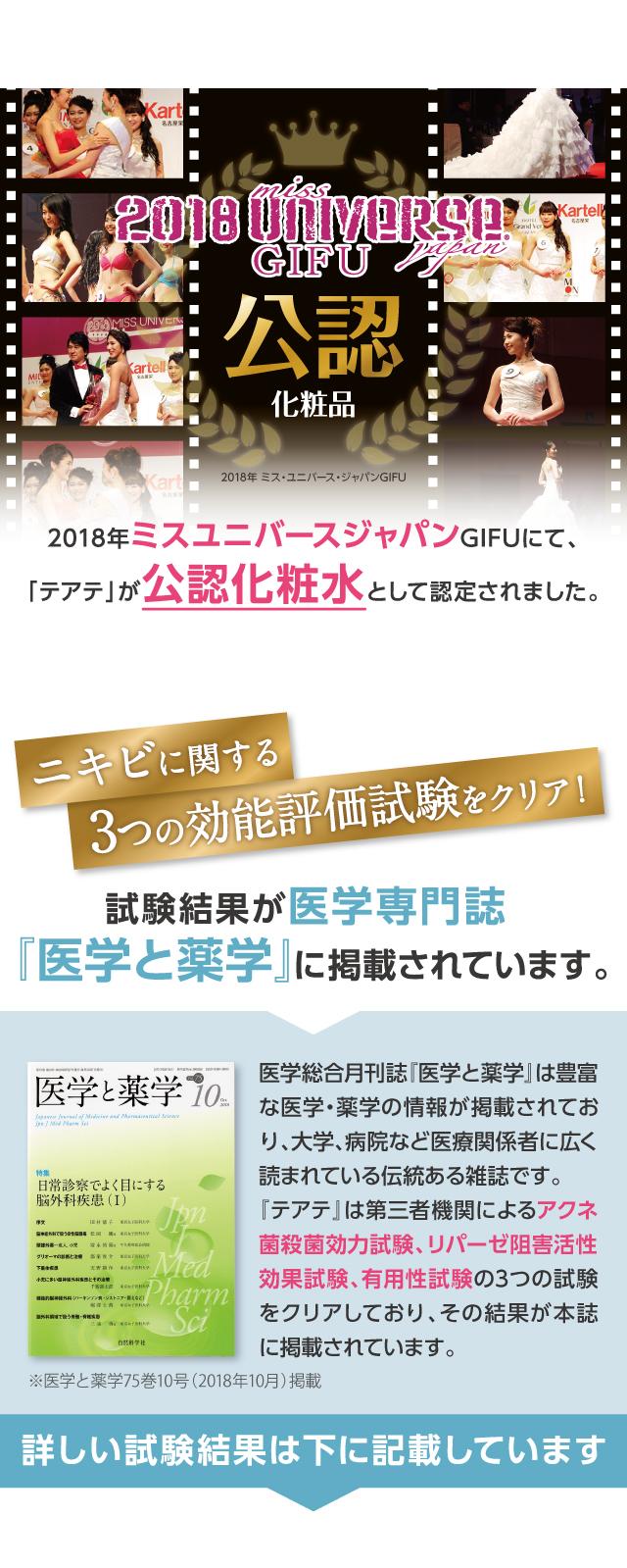 2018年ミスユニバースジャパン岐阜にて「テアテ」が公認化粧品として認定されました。