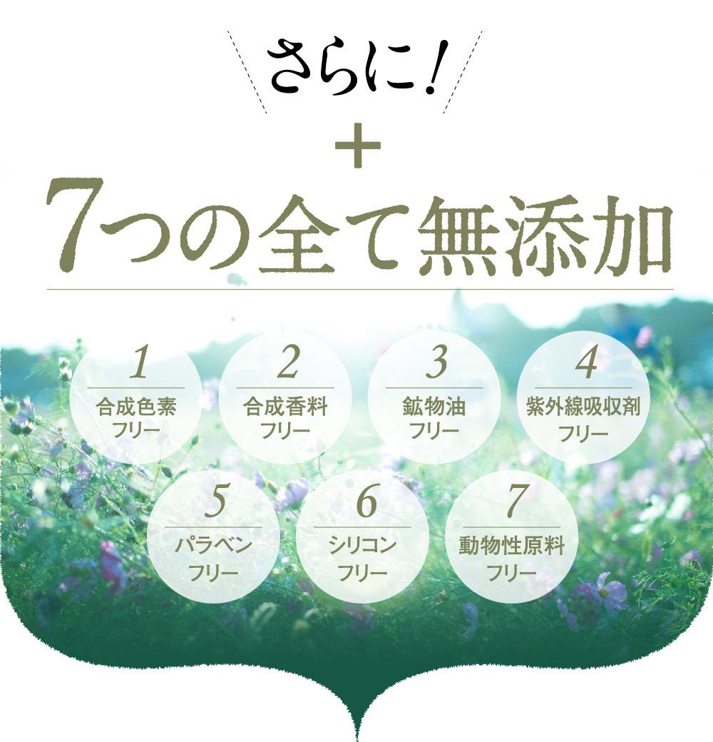 さらに!7つ(合成色素・合成香料・鉱物油・紫外線吸収剤・パラベン・シリコン・動物性原料)全て無添加。だから安心・安全。