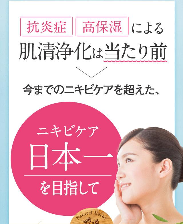 「抗炎症」「高保湿」による肌清浄化は当たり前。今までのニキビケアを超えた、ニキビケア日本一を目指して。
