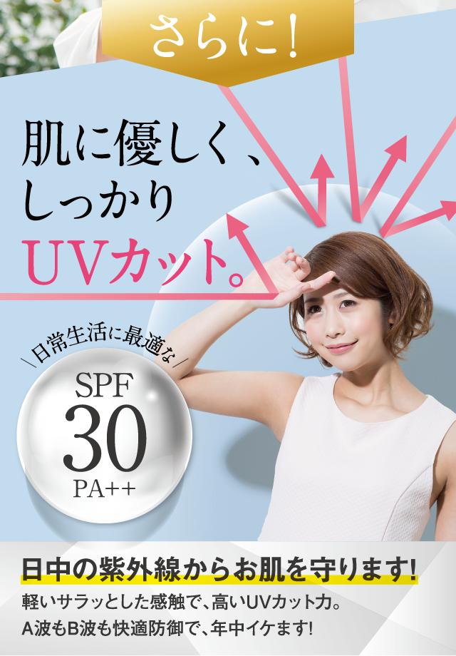 さらに!肌に優しく、しっかりとUVカット。日中の紫外線からお肌を守ります。